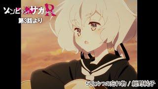 TVアニメ「ゾンビランドサガ リベンジ」第3話挿入歌『50と4つの忘れ物』/TOKYO MX、AT-Xほかにて放送中!