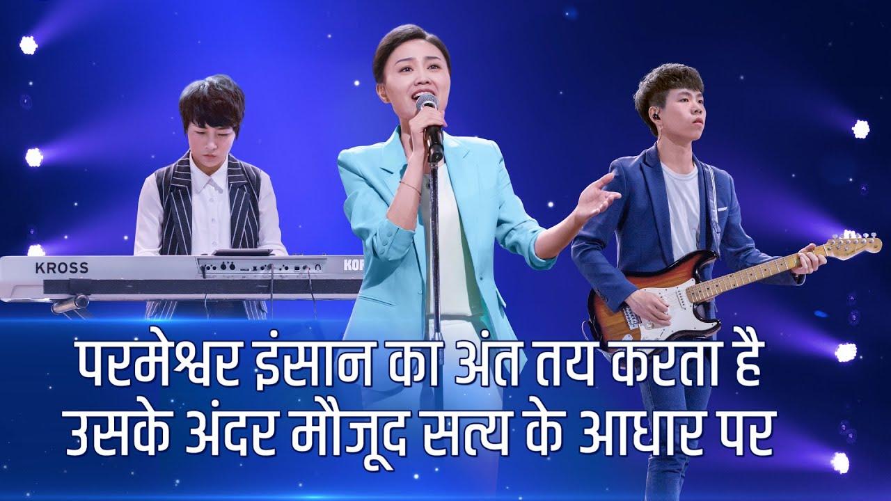 Chinese Christian Song   परमेश्वर इंसान का अंत तय करता है उसके अंदर मौजूद सत्य के आधार पर