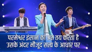 Chinese Christian Song | परमेश्वर इंसान का अंत तय करता है उसके अंदर मौजूद सत्य के आधार पर
