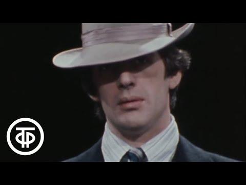 Гренада. Театр Ленком (1982)