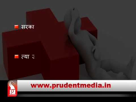 Prudent Media Konkani News 14 jan18 Part 1