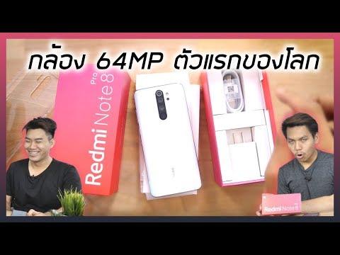พรีวิว Redmi Note 8 Pro เครื่องแรกในไทยก่อนวางขายจริง