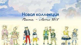 Фаберлик Новая коллекция детской одежды весна-Осень 2015