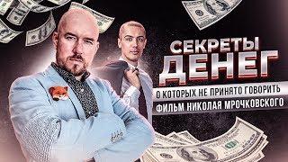 Секреты денег, о которых не принято говорить   фильм Николая Мрочковского   Разбор Сергей Филиппов
