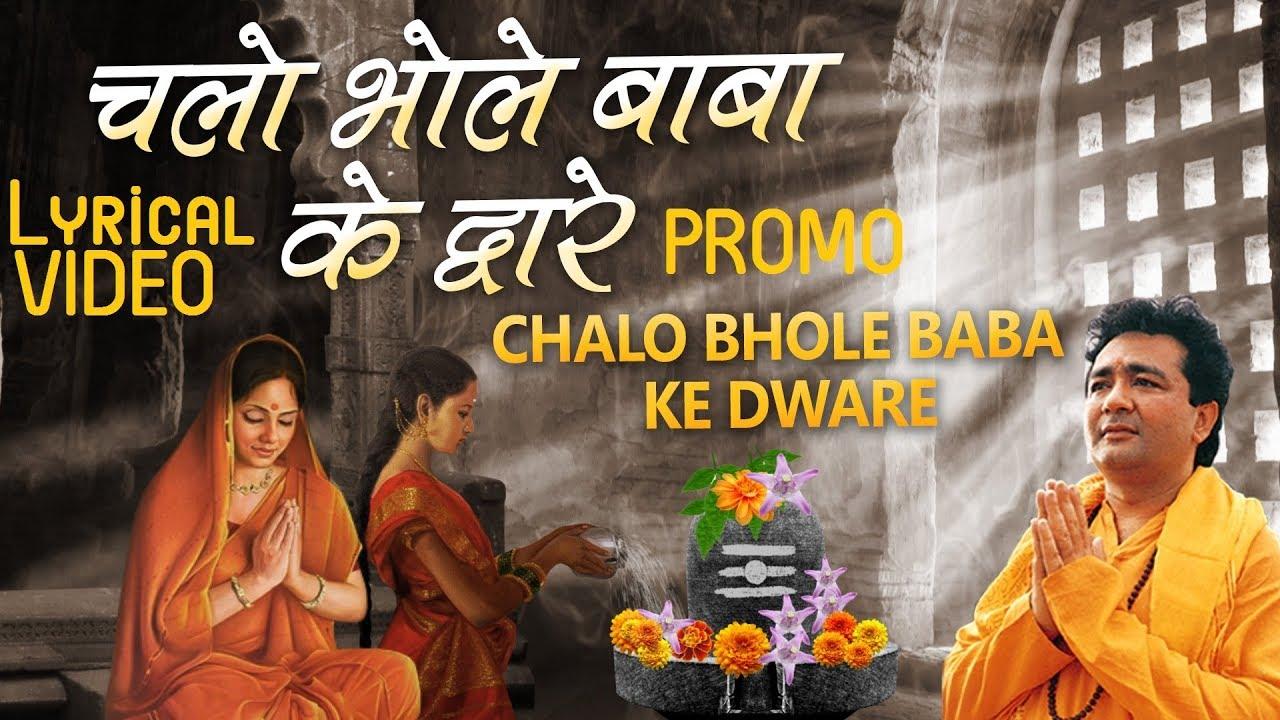 Mahashivratri Special I PROMO I Chalo Bhole Baba ke Dware I Lyrical Video, HARIHARAN, Shiv Aaradhana