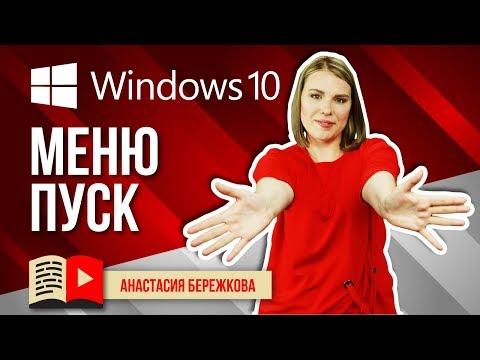 Как настроить меню пуск в Windows 10? Компьютер для начинающих: настройка меню пуск