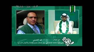 فهد العصيمي / مدير إدارة الإغاثة العاجلة - تغطية اليوم الوطني 91