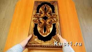 Нарды резные зоновские(Узнать цену и купить нарды вы можете на сайте http://Kust1.ru Резные зоновские нарды ручной работы. Размер 30*60..., 2014-04-10T12:41:40.000Z)