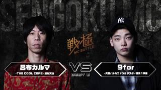 呂布カルマ vs 9for/ 戦極MCBATTLE 第17章 (2018.2.17)@BESTBOUT5 thumbnail