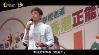 Publication Date: 2018-06-07 | Video Title: 兩地一心 U-Talks | 分享嘉賓 : 森美 | 活動司