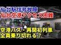 仙台駅信号故障。仙台空港行バスや再開直後の列車は積み残さず乗れるのか