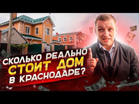 Сколько РЕАЛЬНО стоит 🏠 дом в Краснодаре? Обзор хутора Ленина. Подпишитесь ↓