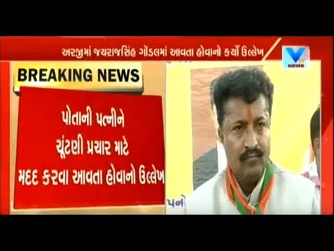 Gondal Jayrajsinh violated Conditional Bail to help in Gujarat Elections: Congress Plea | Vtv