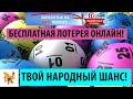 Народный шанс бесплатная лотерея онлайн! Денежная бесплатная лотерея шанс!