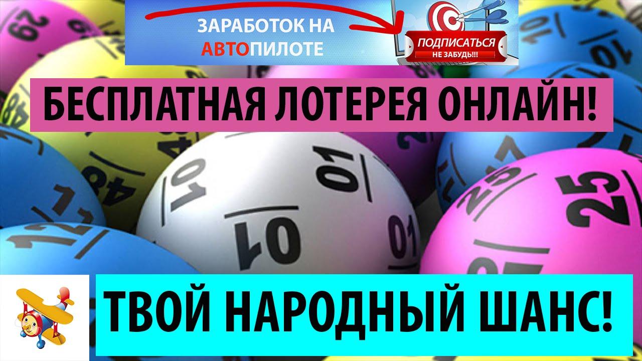 momentalnie-loterei-onlayn-besplatno