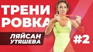 Тренировка дома 2 Полезные упражнения от Ляйсан Утяшевой