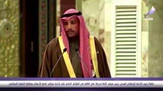 شاهد كيف رد رئيس مجلس الأمة الكويتي على تصريحات مسؤول إيراني بشأن السعودية