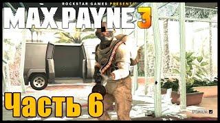 прохождение Max Payne 3. Часть 6: Баба, ботан и бухой мужик