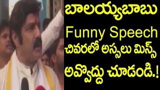balakrishna funny videos