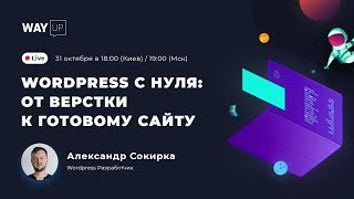 Wordpress с нуля: от верстки к готовому сайту