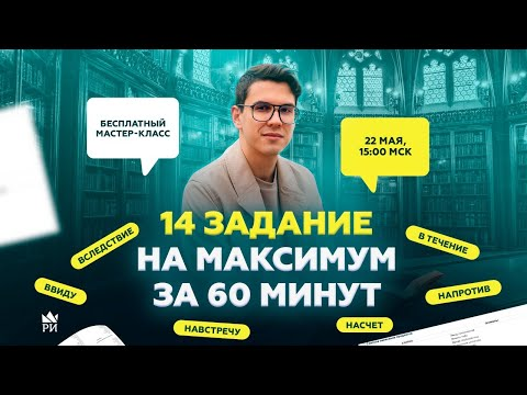 14 задание за 60 минут | Русский язык ЕГЭ 2021