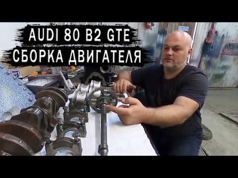 Ремонт двигателя AUDI 80 B2 GTE. Сборка мотора
