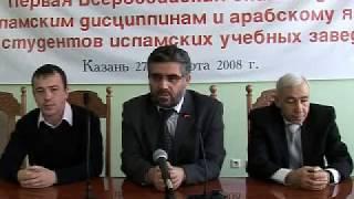Kazan İslam Üniversitesi Öğrenci Toplantısı -1
