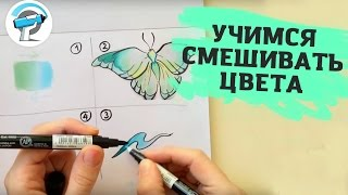 Как Правильно Смешивать Цвета Маркером Блендером | Уроки рисования маркерами от ARTMARKER.RU