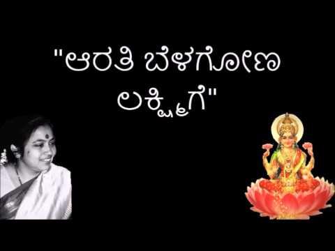 Aarati Belagona Lakshmige Lyrics:Kasturi Shankar