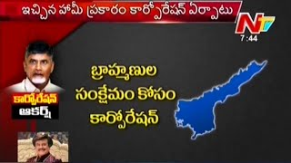 Formation of Brahmin Welfare Corporation Limited in AP - Off The Record