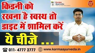Diabetic Kidney Patient Diet Chart In Hindi Diet In Kidney Failure Disease Dr Puneet Dhawan Youtube