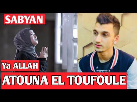 *REACTION* ATOUNA EL TOUFOULE Cover by SABYAN