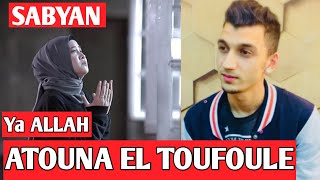 *REACTION* ATOUNA EL TOUFOULE Cover by SABYAN