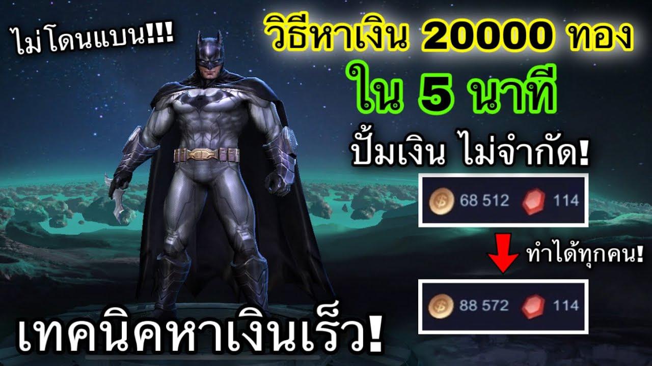 ROV : ด่วน!สูตรลับหาเงินในเกมไม่อั๋น 20000 ทอง 5 นาที รีบเลย!สายฟรี Batman ฟรี!ซื้อโชว์ ไม่โดนแบน!
