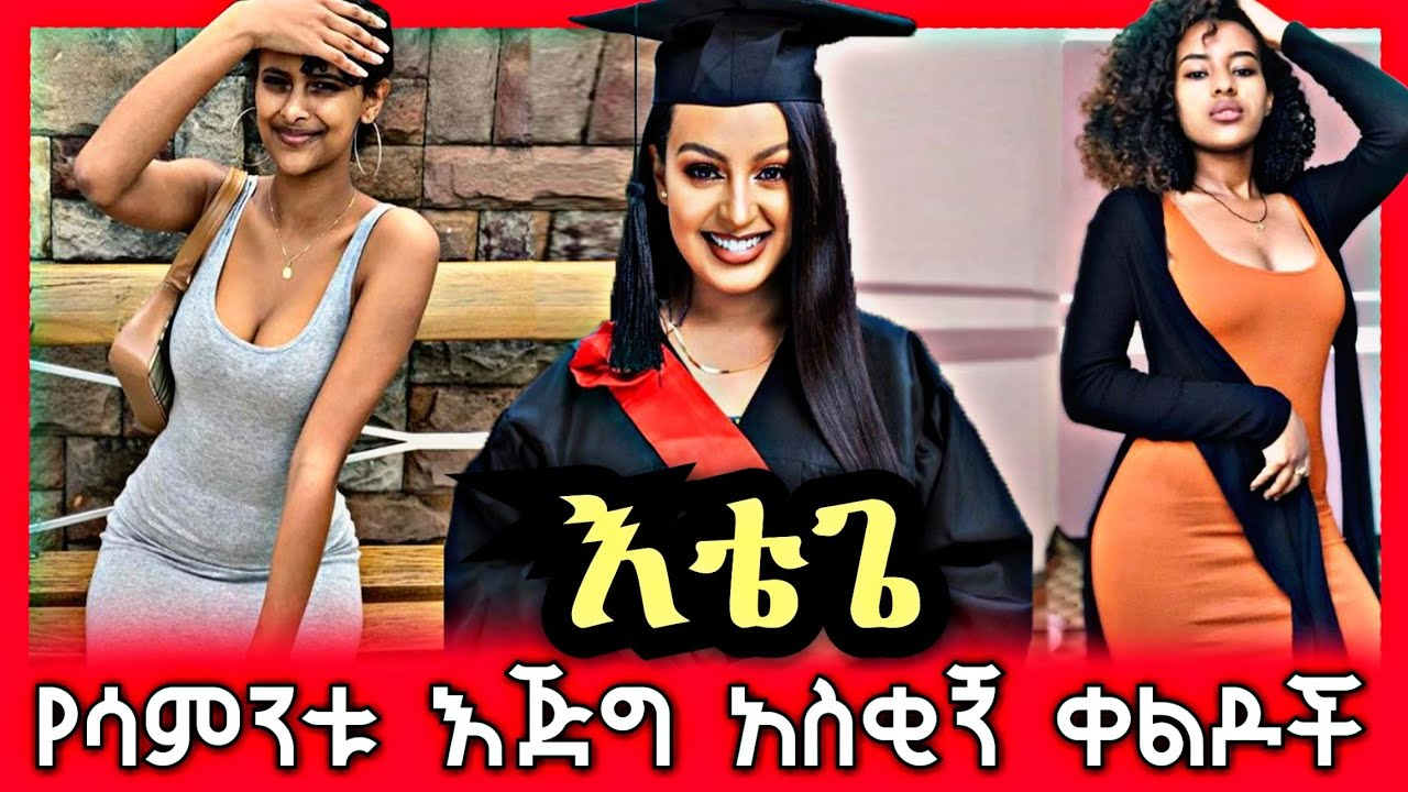 ethiopian funny video and ethiopian tiktok video compilation try not to laugh #31