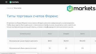 Юмаркетс отзывы: реальные клиенты Umarkets
