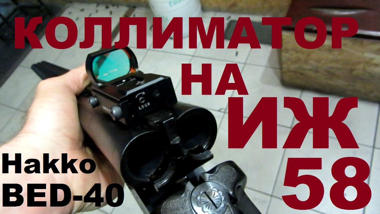 ружье ИЖ -43 ТЕСТ И ОБЗОР - YouTube