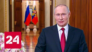 Владимир Путин поздравил женщин с 8 марта - Россия 24 