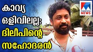 It's a conspiracy, Dileep will make a comeback: brother Anoop  | Manorama News