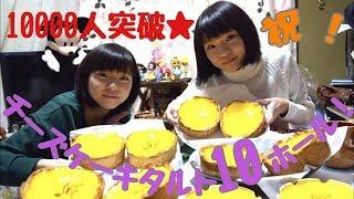 【大食い】祝!1万人突破記念PABLOチーズケーキタルト10ホール食べました!【双子】 thumbnail