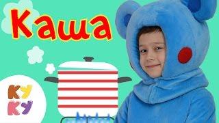 КУКУТИКИ - КАША -вкусняша розвиваюча весела пісенька мультик для дітей малюків