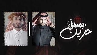 بسمة حزين - عبدالله ال فروان & ظافر الحبابي | ( حصرياً ) 2020