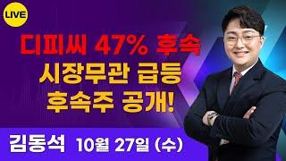 [여의도주식왕] ▶김동석◀ 디피씨 47% 후속 시장무관 급등 후속주 공개!