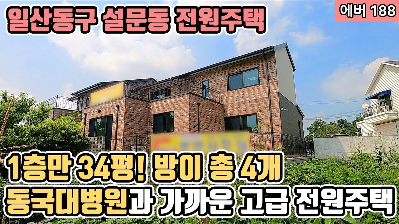 일산동구 설문동, 마을 분위기가 아늑한 1층이 넓은 전원주택 (EVER188)