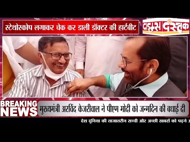 रामपुर पहुंचे केंद्रीय मंत्री नकवी जब खुद ही बन गए डॉक्टर...देखें वीडियो