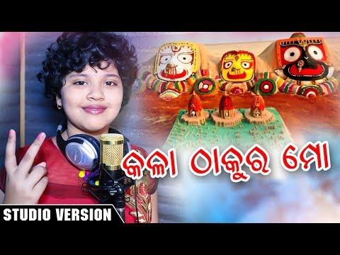 Kala Thakura Mo - Odia New Bhajan Song - Studio Version - Little