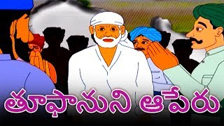 తూఫానుని ఆపేరు - Sai Baba Story In Telugu | Telugu Story For Children | Stories In Telugu