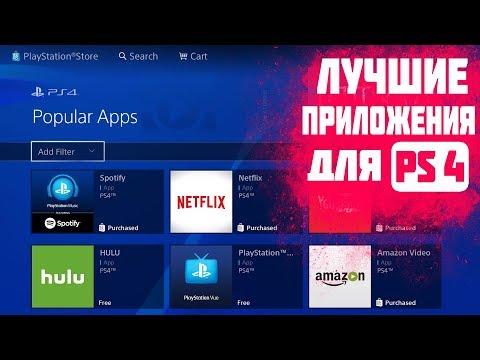 Топ приложения для PS4 ПК больше не нужен Делаем Smart TV с помощью PS4