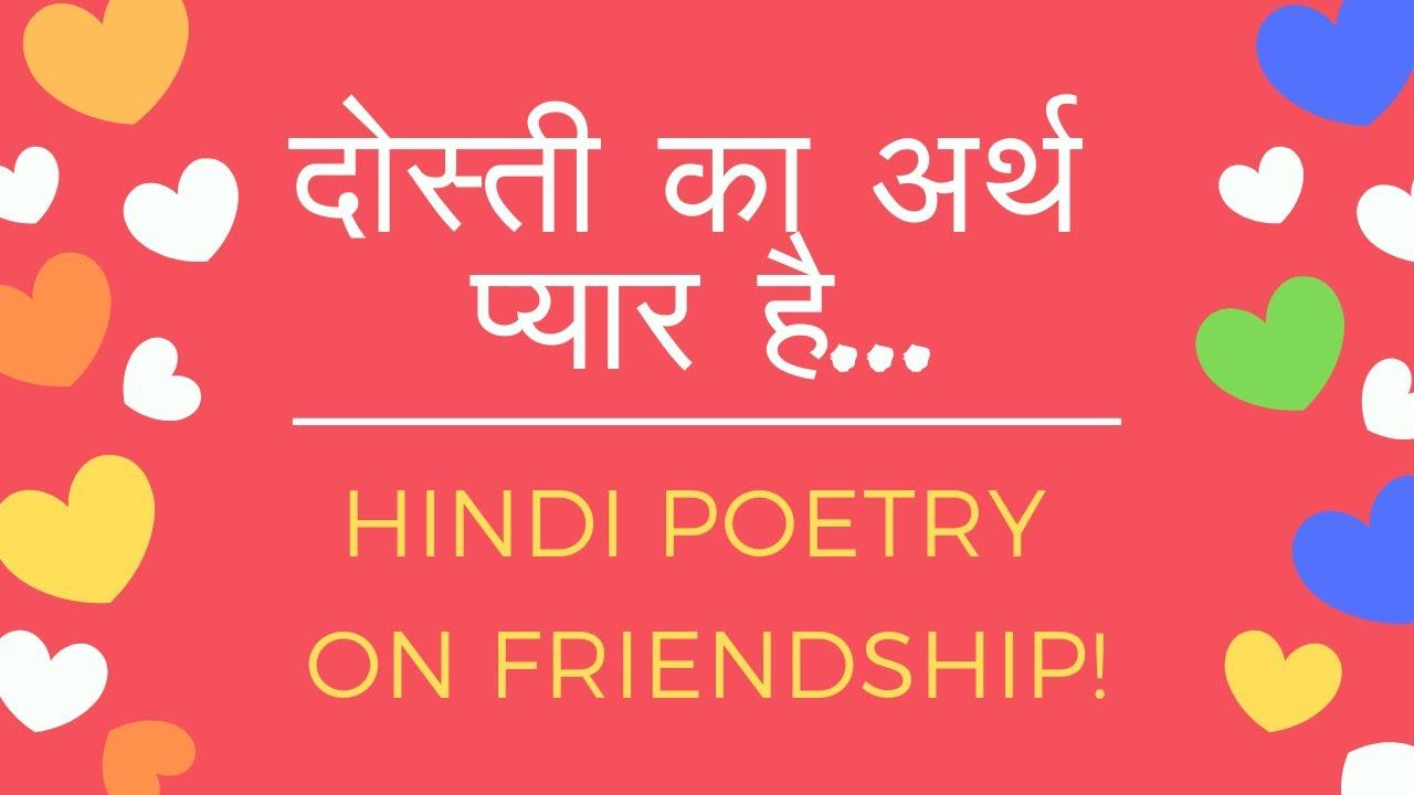 Hindi poem on Friendship    दोस्ती का अर्थ प्यार है ...