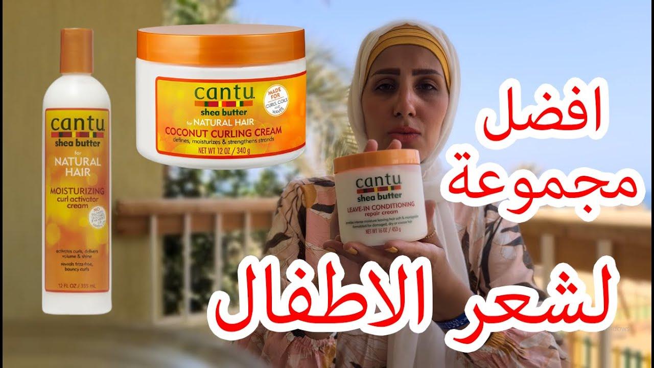 منتجات Cantu للعناية بشعر الأطفال الخفيف و المجعد Youtube